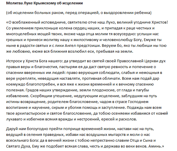 Молитва Луке Крымскому о здравии и даровании чад