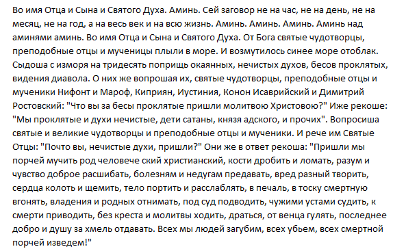Великая вычитка на возврат порчи врагам: текст