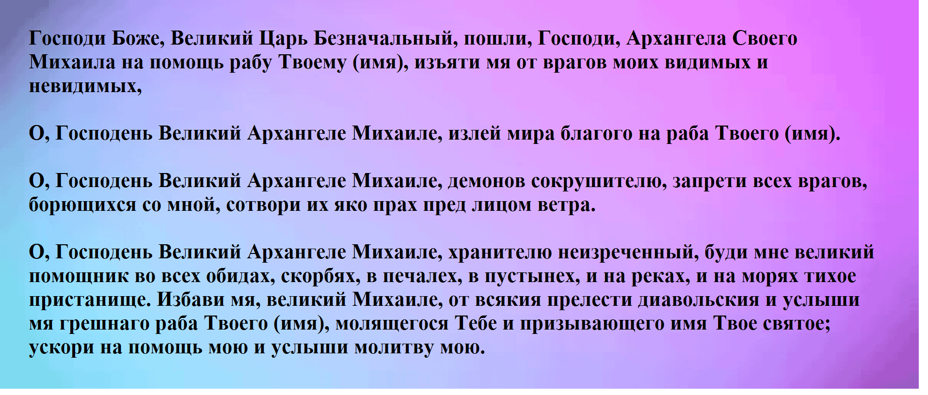 Молитва архангелу Михаилу написанная на паперти с Чудова монастыря