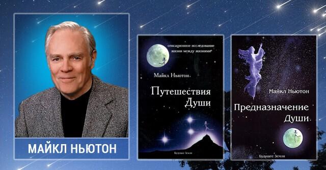 Майкл Ньютон и его книги