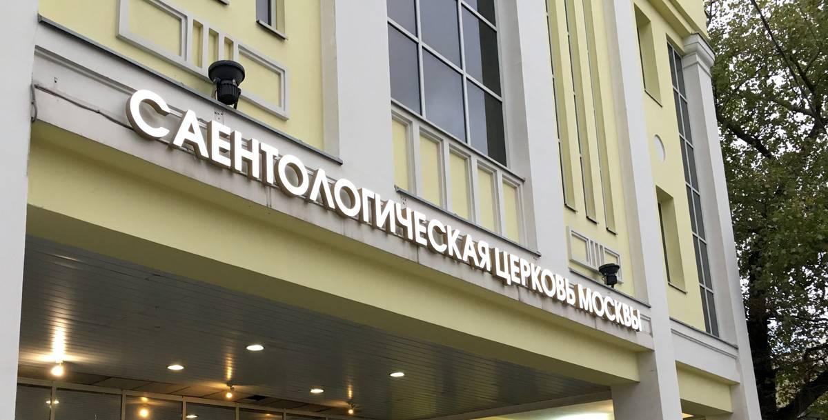 Саентология в России
